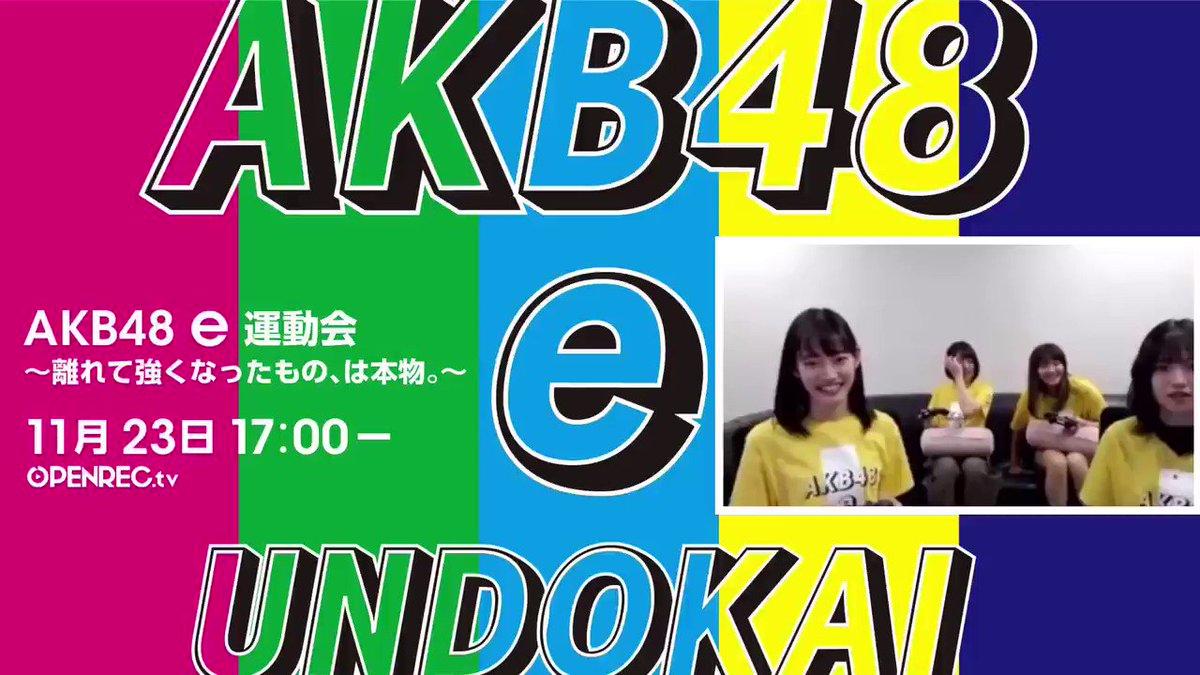 \本番まであと1日/🎟11月23日(月・祝) 開催#AKB48e運動会 〜離れて強くなったもの、は本物。〜 16時30分から最後の練習試合風景を生配信📡👇詳細はこちら今日はAKB48 / OUC48 official LIVE chでの配信ですチーム一丸となって頑張るぞ!!