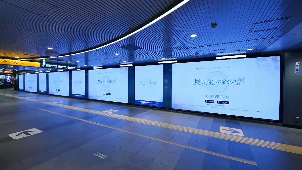 東急田園都市線渋谷駅、ビッグサイネージプレミアム「魔法使いの約束」#まほやく #ooh