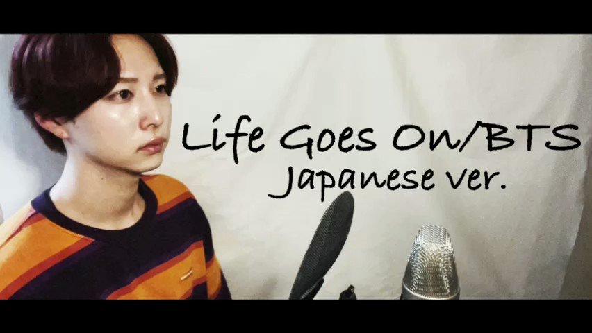 .日本語で歌ってみた『 Life Goes On/ #BTS 』.今世界でこれだけ影響力のあるバンタンがこの歌詞を作って歌ってくれたことで凄く響いた。僕なりの日本語詞で歌わせて頂きました。ラップのとこが好きなのでフルで是非聴いてね。.フル【  】#フェノメロ#バンタン