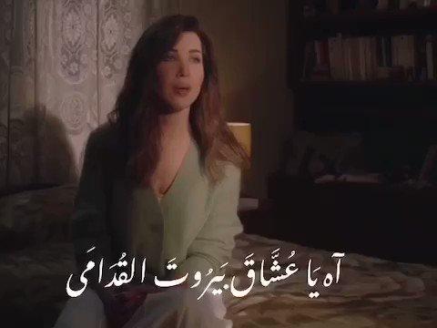 آهِ يّآ عَشّـآقَ بّـيّرَوُتُ آلَقَدُآمِـى 🇱🇧 هِلَ وُجَ ـدُتُمِـ بّـعَدُ بّـيّرَوُتُ آلَبّـدُيّلَآ ؟ ♥️💔  #الى_بيروت_الانثى   @NancyAjram