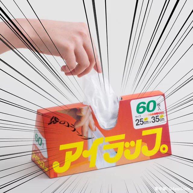 キッチングッズ「アイラップ」に実際にきたクレーム!令和でも昭和を突き進むよ!