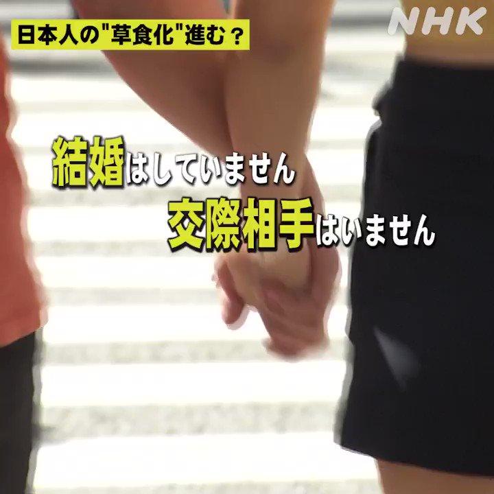 """「結婚や異性との交際はしていない」という人が増え続け、特に女性は20年あまりの間に1.5倍増えているという分析結果が出ました。恋愛する、しないは自由ですが、日本人の""""草食化""""が進んでいるかもしれません。#NHKモバイル動画"""
