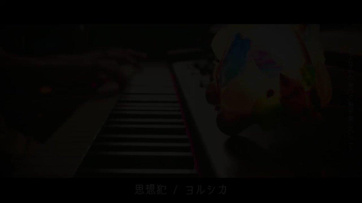 ピアノで弾き語りをしている、ヨルシカさん好きの19歳です。どれか1つでも好きになってくれたならって。YouTube→#拡散希望RT #緩斗の歌#ヨルシカ#弾き語り#歌ってみた#歌い手さんMIX師さん絵師さん動画師さんPさんと繋がりたい #ピアノ弾き語り