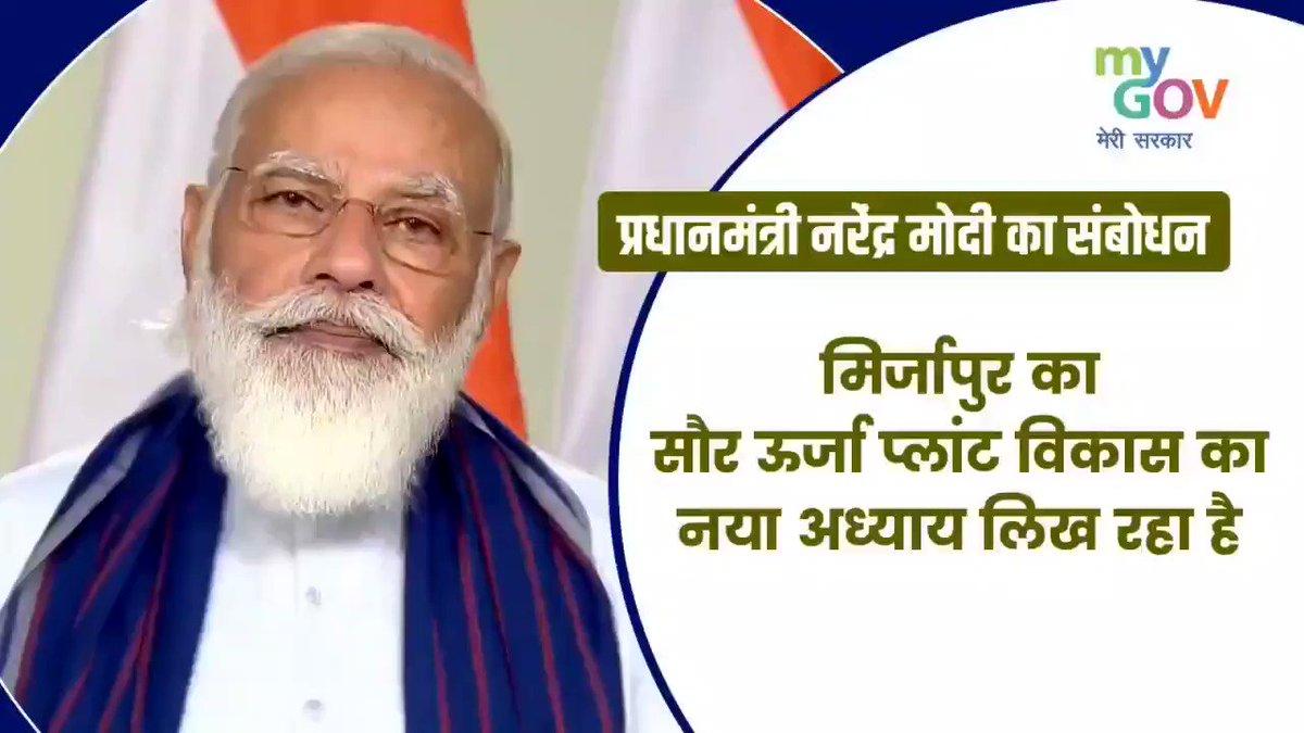 PM मोदी ने विंध्याचल क्षेत्र में ग्रामीण पेयजल आपूर्ति परियोजना की आधारशिला के मौके पर बताया कि मिर्ज़ापुर का सौर ऊर्जा प्लांट विकास का नया अध्याय लिख रहा है। #JalShakti4UP  #JalJeevanMission @PIBHindi @MIB_Hindi @PMOIndia