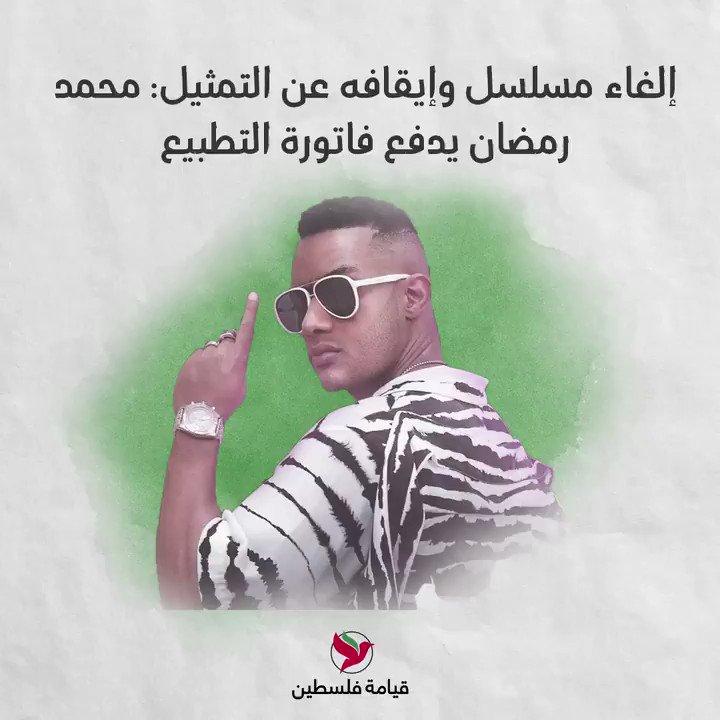 إلغاء مسلسل وإيقافه عن التمثيل:  محمد رمضان يدفع فاتورة التطبيع #فلسطين #محمد_رمضان_صهيوني #التطبيع_خيانة