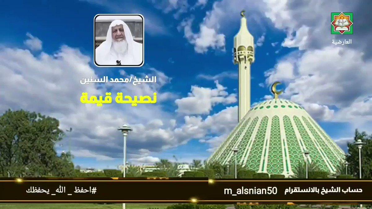 Replying to @al_3ardya: • نصيحة قيمة •    الشيخ محمد السنين