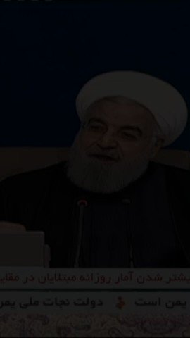 """President Rouhani celebrates the defeat of """"Trumpism"""" and offers an """"easy"""" solution to the nuclear deal issue"""