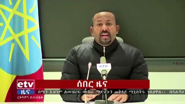 "Ethiopian Prime Minister Abiy Ahmed has rejected ""unwelcome"" international interference in Tigray, where a 72-hour ultimatum for regional forces to surrender expires on Wednesday evening. Nneka Chile reports."