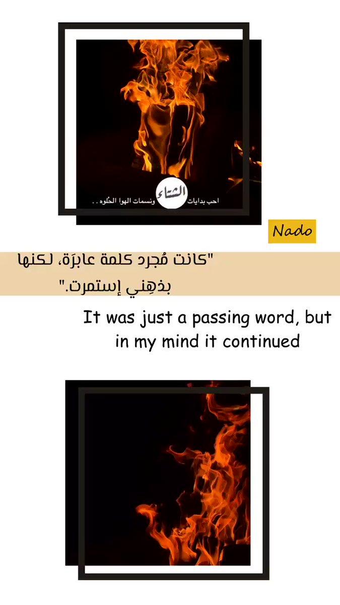 "It was just a passing word, but in my mind it continued ""كانت مُجرد كلمة عابرَة، لكنها بذهِني إستمرت.""    #ترند_السعودية  #وفّر_معنا  #الشتاء #سنابي #تصويري #تصميمي"