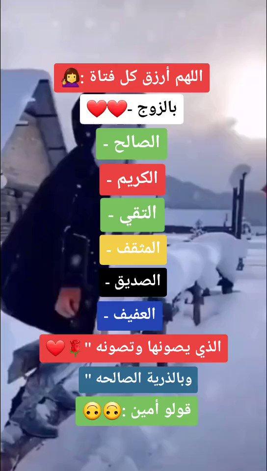 اللهم ارزق كل فتاة بالزوج الصالح 🥺. https://t.co/OkO0Aq3LGF