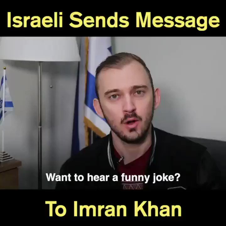 strong message to Prime Minister of Pakistan, Imran Khan from bold Israeli .@HananyaNaftali on his stand on existence of Israel, which is funny in itself. #TerrorHubPakistan is in no position to decide existence/non-existence of any Nation but they stick their head under a rock.