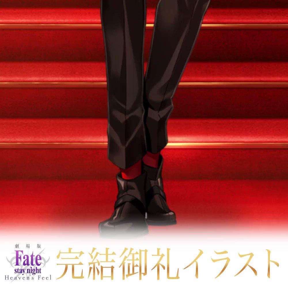 劇場版「Fate/stay night [Heaven's Feel]」「フィナーレ」描き下ろしイラストより。〜 ギルガメッシュ 〜「フィナーレ」特設サイト▼