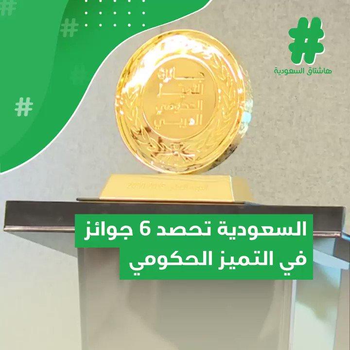 6 جوائز في التميز الحكومي من نصيب المملكة، في مسابقة هدفها تطوير وتميز العمل الإداري في الوطن العربي.  #قصة_هاشتاق