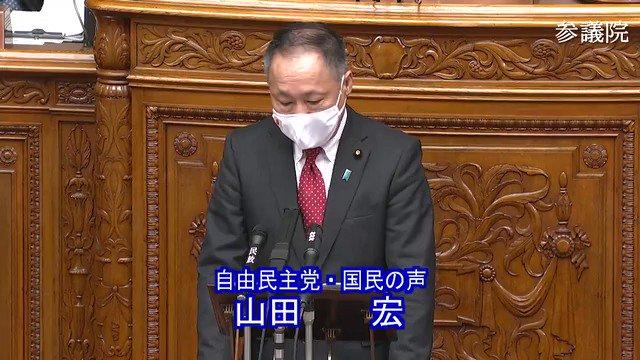 山田宏「国民は王毅外相の『尖閣は中国の主権。偽装漁船の侵入をやめさせろ』との発言に憤慨してる。偽装漁船は中国であり、茂木大臣はなぜ強く反論しなかった!立場や記者会見のルールで困難だったかもしれないが中国側の見下す発言には反論し日本の名誉を守るべき!」山田さんよくぞ言った#kokkai