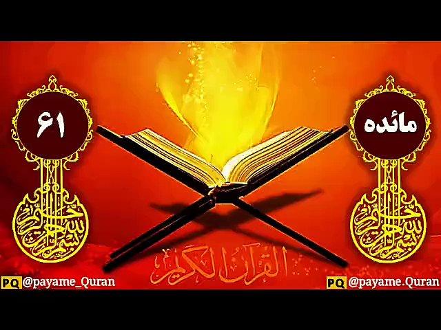 #قرآن #القرآن #القرآن_الکریم #quraan #quran #قرآن_کریم #قران_کریم #القران #القران_الکریم #پیام_قرآن  #payame_quran #payame.quran
