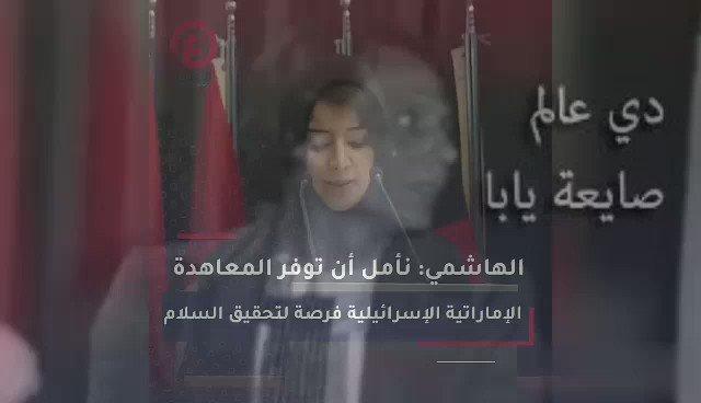 #عــــــاجل // #الامارات : وزيرة الدولة لشؤون التعاون الدولي #ريم_الهاشمي .