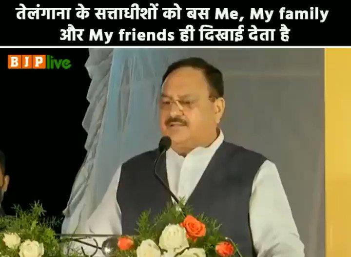 तेलंगाना के सत्ताधीशों को बस Me, My family और My friends ही दिखाई देता है।  Me - KCR My family - अपना बेटी-बेटा, दामाद, छोटा दामाद, बड़ा दामाद My friends - सत्ता के लिए जनता पर जुल्म करने वाली रजाकारों की पार्टी  सब मिलकर गलबहियां कर रहे हैं।  - श्री @JPNadda