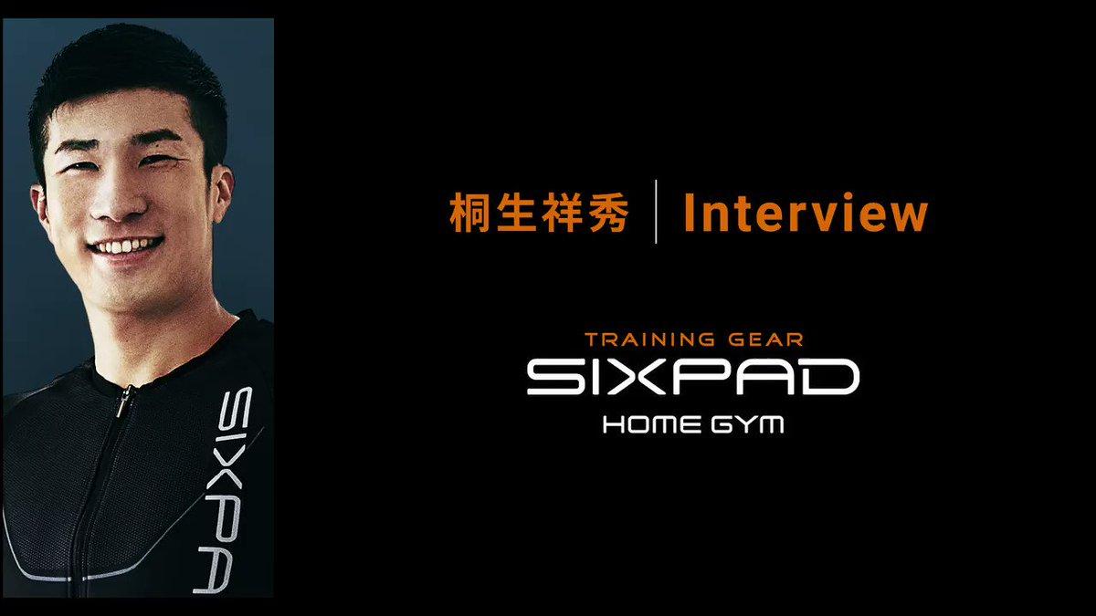 【桐生祥秀選手のインタビュー】  先進のEMSオンラインジム「SIXPAD HOME GYM」 ブランドパートナーを務める桐生選手の 「SIXPAD HOME GYM」体験&インタビュームービーを公開中。  先進のオンラインジムの魅力について語る。  #SIXPADHOMEGYM   #家トレ