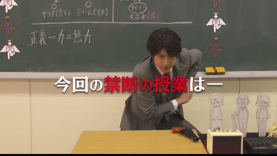 【アベマ。】本日もご視聴いただきありがとうございました‼️田中圭主演『#先生を消す方程式』最新話を