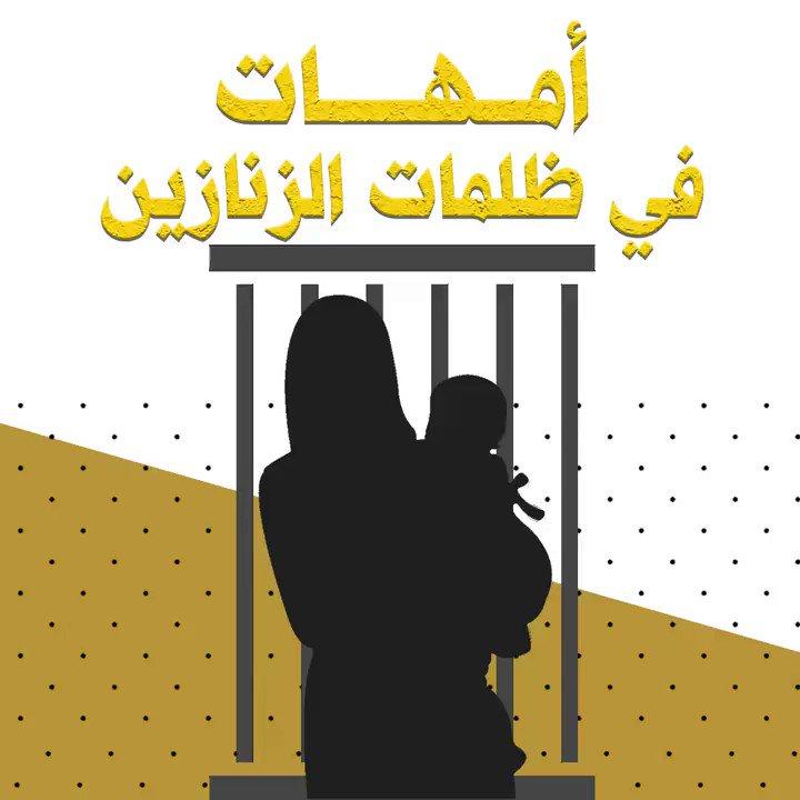 🔥شاهدوا فصلًا قاسيًا من المأساة لأمهات في ظلمات الزنازين، حُرمن من أعزّ ما يملكن، أولادهن فلذات أكبادهن..👇