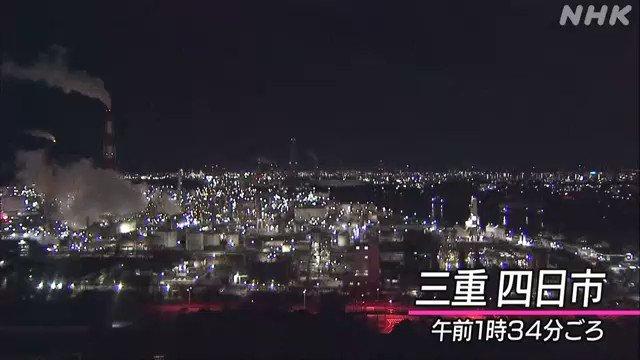 Replying to @MundoConflicto_: AHORA: Avistan un meteorito en el oriente de Japón.
