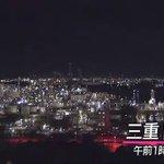 西日本の広い範囲で、流れ星の中でも特に明るい火球が観測される!