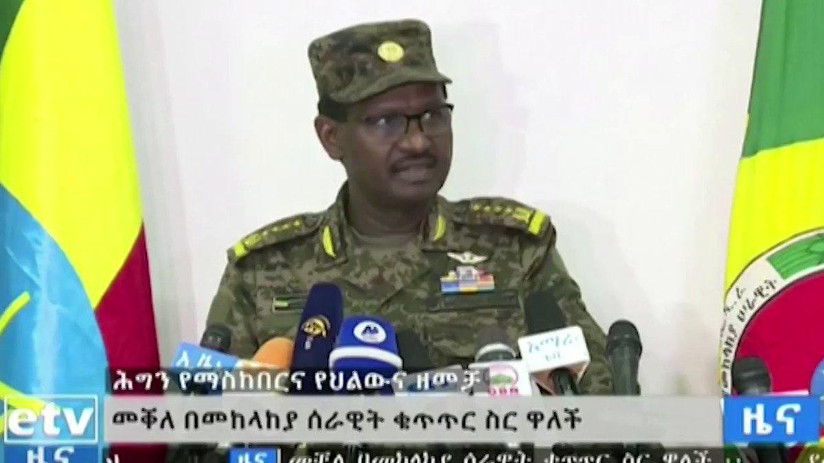 الجيش الأثيوبي يعلن سيطرته الكاملة على #ميكيلي عاصمة #إقليم_تيغراي #اثيوبيا #الميادين_Go