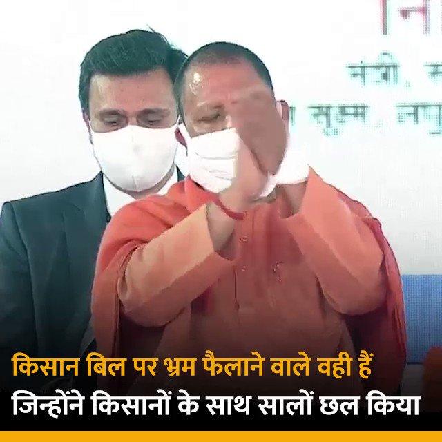 किसान बिल पर भ्रम फैलाने वाले वही हैं, जिन्होंने किसानों के साथ सालों तक छल किया है : PM @NarendraModi जी #DevDeepawaliWithPMModi
