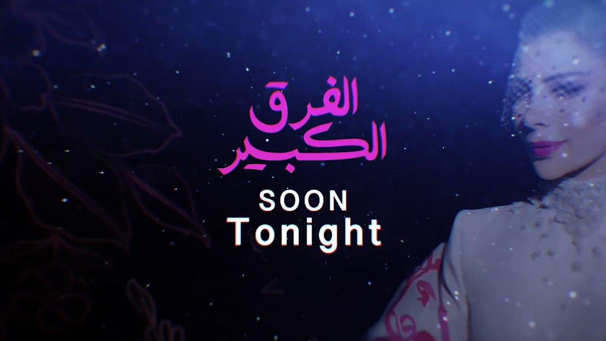 الإبداع 😍🔥  بعد 4️⃣ ساعات  #الفرق_الكبير ❤️ #أصالة  ترقبوها الليلة الساعة ٩ مساءً بتوقيت السعودية @Turki_alalshikh  @AssalaOfficial  @NawafAbdullah_  @KhaledEzz__  @RozamMedia  @DeezerMENA