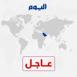 #عاجل   #بومبيو: النظام الإيراني أكبر تهديد للأمن في الخليج والعالم  #صحيفة_اليوم