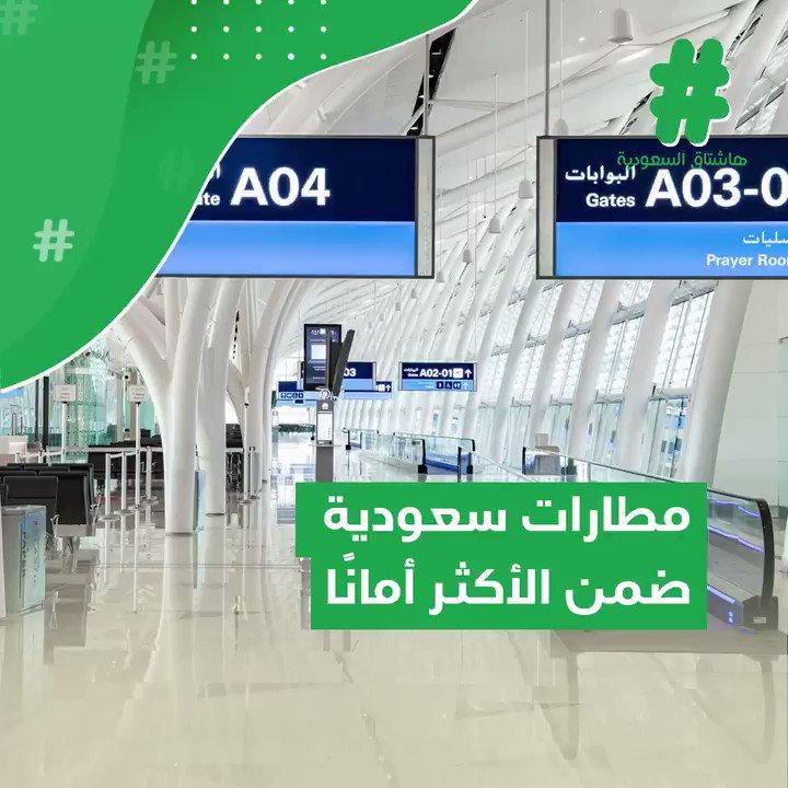 استنادًا إلى الإجراءات الاستباقية المتخذة لتحسين تجربة المسافر..  3 مطارات سعودية ضمن قائمة الـ 10 الأوائل لأكثر المطارات أمانًا في الشرق الأوسط وأفريقيا.  #قصة_هاشتاق