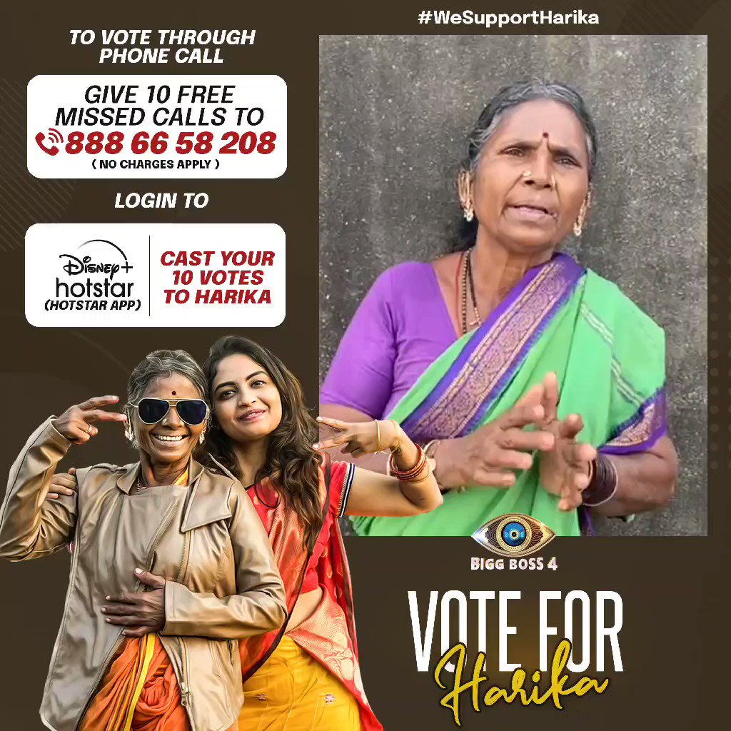 మనుమరాలుకి అవ్వ support 🙏 #isupportharika Go to Disney+Hotstar App 1. Type BiggBoss Telugu 2. Click on Vote 3. Tap on Harika's profile (10 times) #alekhyaharika Give a Missed Call to 888 66 58 208 (Limit 10 Missed Calls per day). Voting ends this Friday. Let's do this.