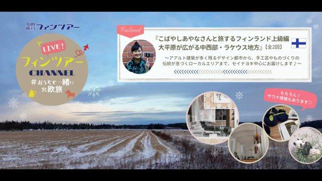 明日も20時からフィンランドバーチャル旅❤️今日の前編とはまた違うラケウスの魅力へ迫ります。雪とパンダ🐼が同時に楽しめる動物園や北欧デザイン、そしてジン工場で美味しいひとときを…😋