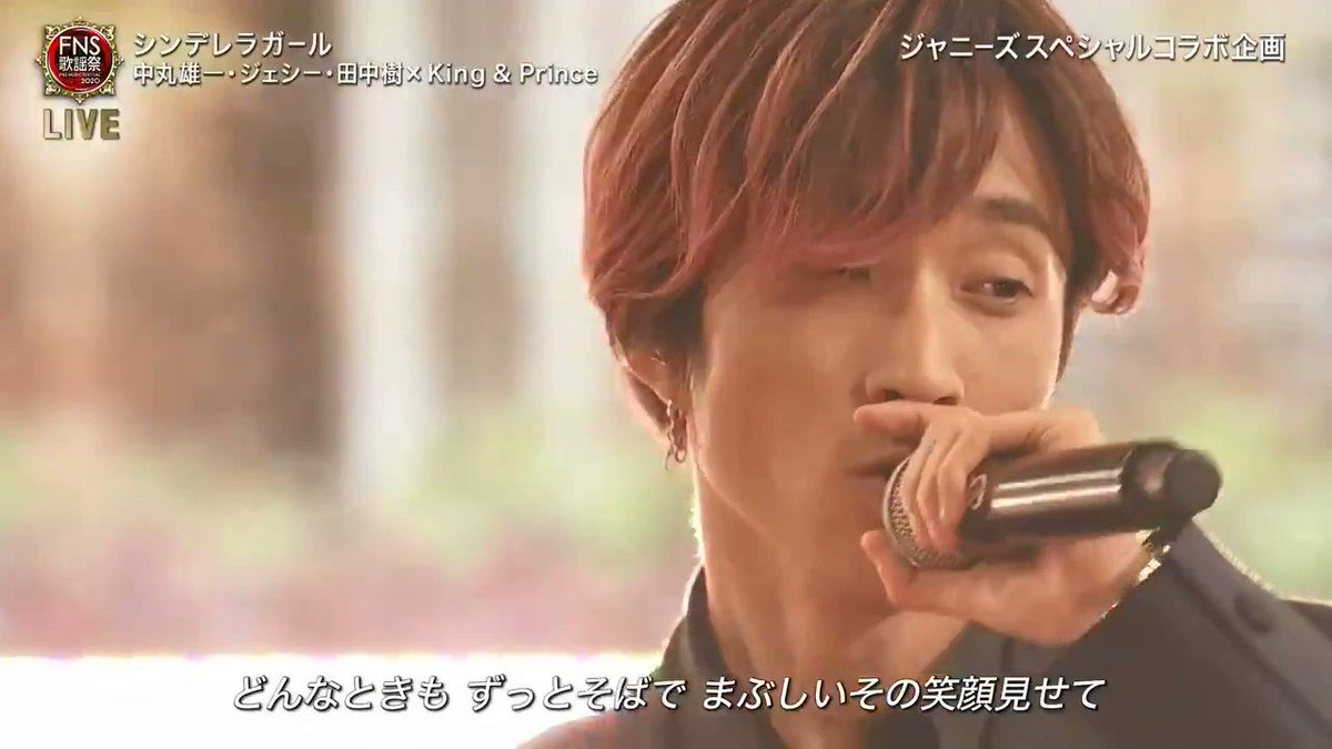 笑顔 田中 樹