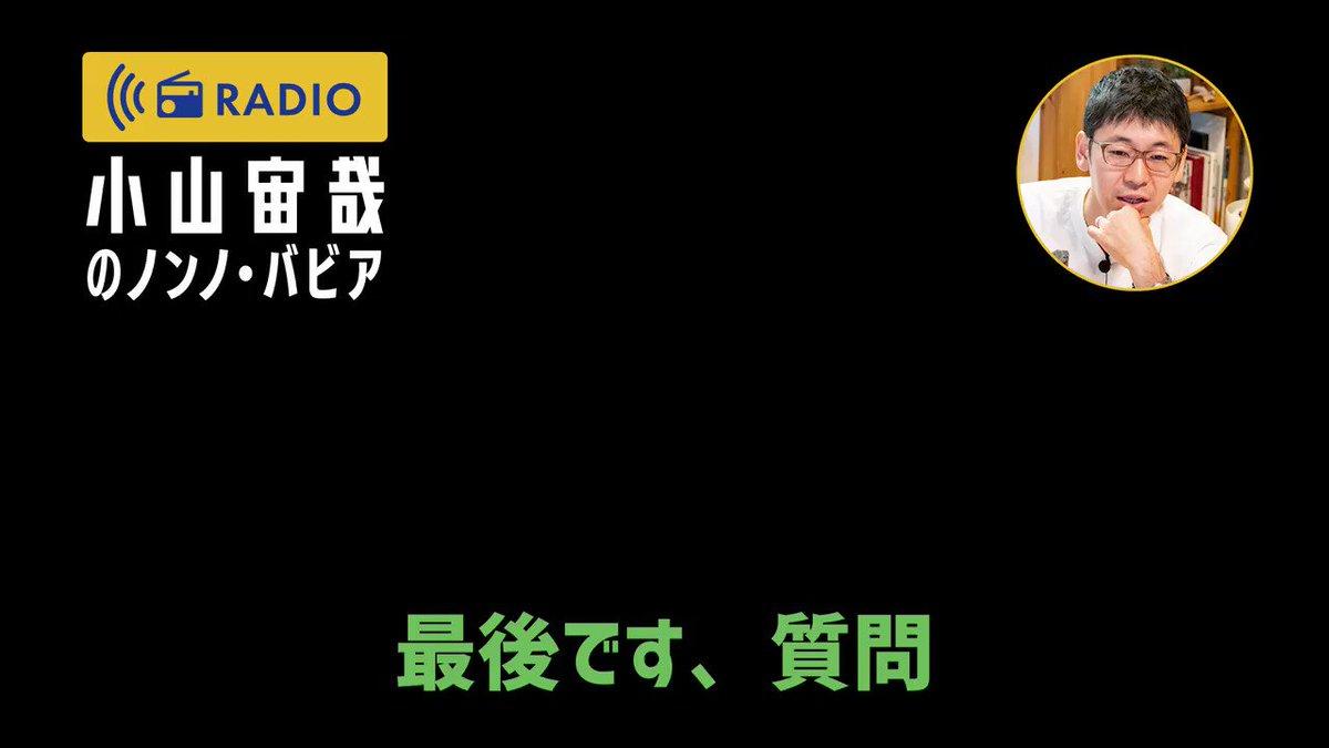 【📻voicy📻更新】ラジオ「小山宙哉のノンノ・バビア」voicy版今週は、「小山宙哉がアニメ宇宙兄弟のアフレコに参加した時の話」です!こちらから↓↓↓#Voicy #小山宙哉のノンノバビア#宇宙兄弟