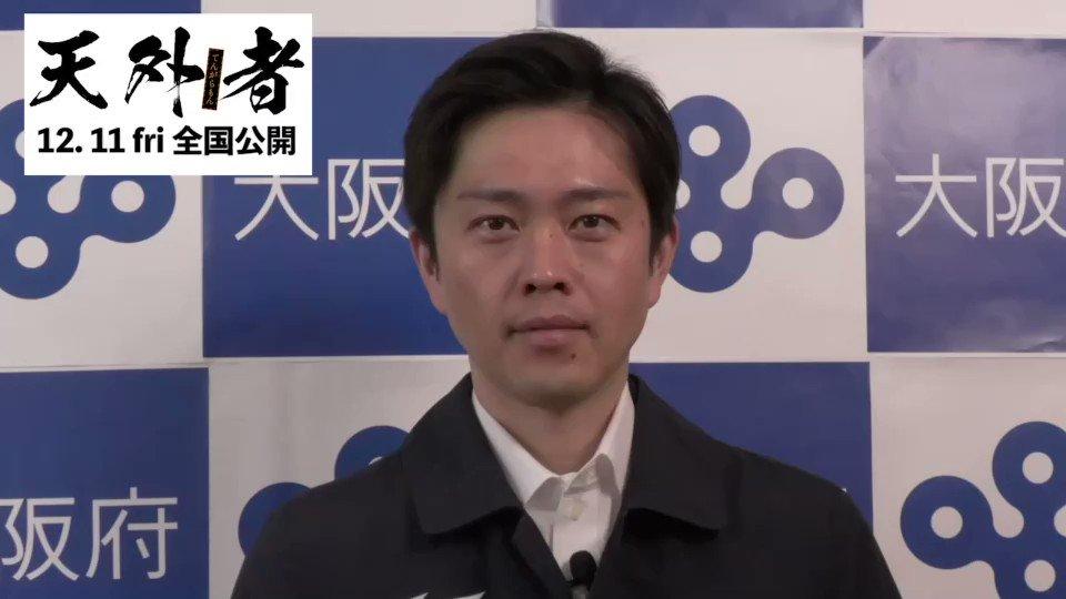 /#吉村大阪府知事 よりコメント動画が到着🏯💥\映画『#天外者』と大阪経済の礎を築いた #五代友厚 へ熱いお言葉をお寄せいただきました🔥🔥「五代さんの活躍は映画でしっかりと描かれています」「五代さんは大阪の皆さんにとって尊敬する人物」📺全編はこちら