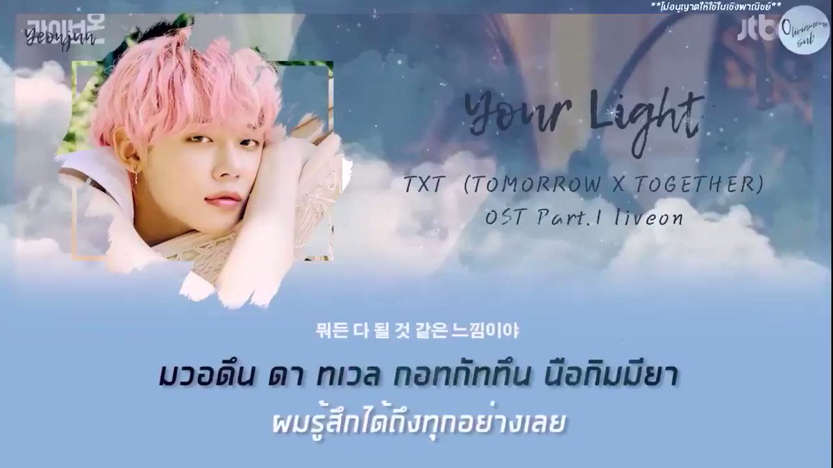 [ THAISUB ] TXT - YOUR LIGHT (ost part1 Live on)  👉🏻   #YourLight  #YourLightWithTXT #모아의_빛_투바투_첫_OST
