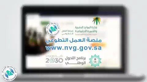 Replying to @HRCSaudi: العمل التطوعي #عطاء_وطن.  #يوم_التطوع_السعودي_والعالمي