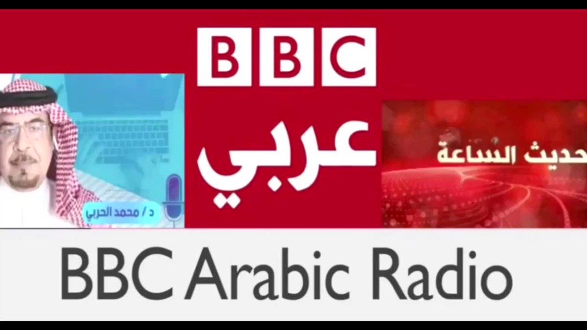 آفاق #المصالحة_الخليجية #خادم_الحرمين_الشريفين #الشيخ_نواف_الاحمد_الصباح  @BBCArabic حديث الساعةً/ #دمحمد_الحربي ⬇️ 5 ديسمبر، 2020  عبر @YouTube