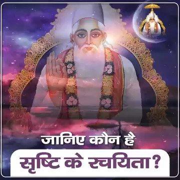 ##SundayMorning #sundayvibes #TodayInHistory Allah Kabir is the creator of the entire universe. The Holy Quran Sharif has glorified the glory of Allah Kabir. Lord Kabir  - Baakhabar Saint Rampal @SaintRampalJiM