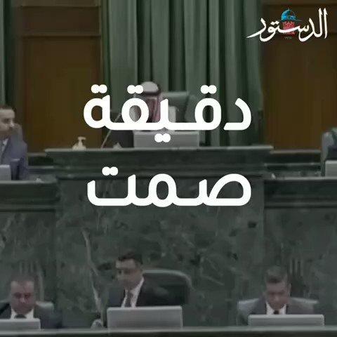 مجلس النواب يقف دقيقة صمت ويقرأ الفاتحة عن ارواح اعضاء سابقين بمجلس الأمة توفاهم الله #الاردن #الدستور #خطاب_العرش #SFTT2020