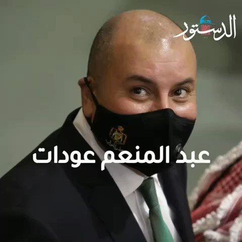 تعرفوا على رئيس #مجلس_النواب_19، عبدالمنعم العودات #الاردن #الدستور #خطاب_العرش #SFTT2020