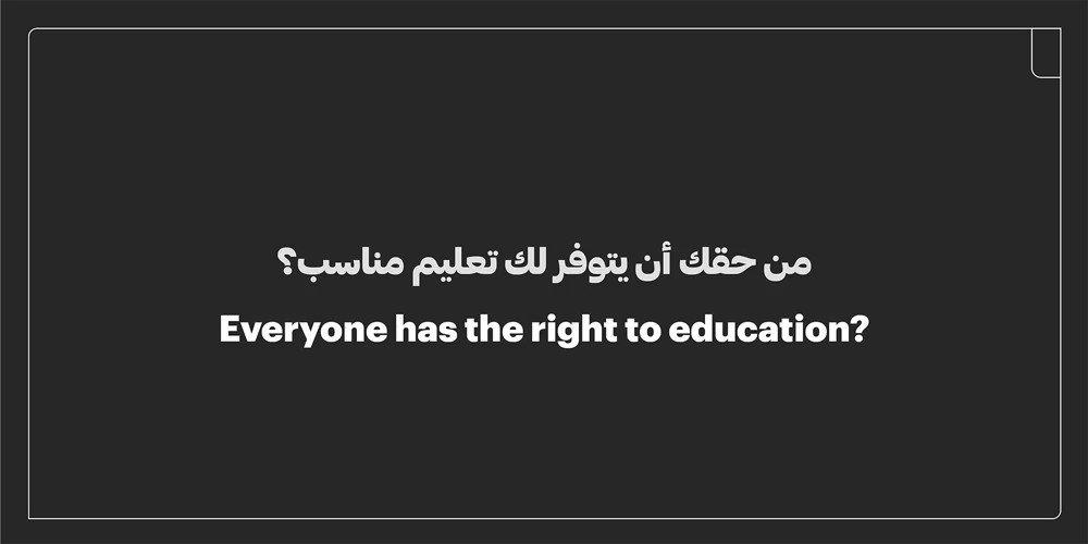 من حقّك تعرف كامل حقوقك Be aware of your basic human rights #HumanRightsDay #اليوم_العالمي_لحقوق_الإنسان