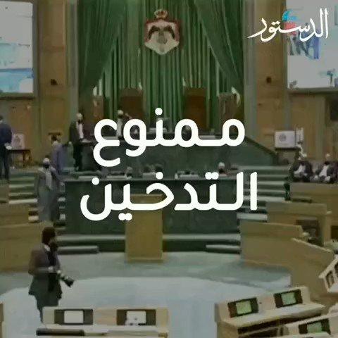 شاهد .. رئيس مجلس النواب يعمم بعدم التدخين تحت القبة  #الاردن #الدستور #خطاب_العرش #SFTT2020 #صباح_الخير  #جمعة_مباركة