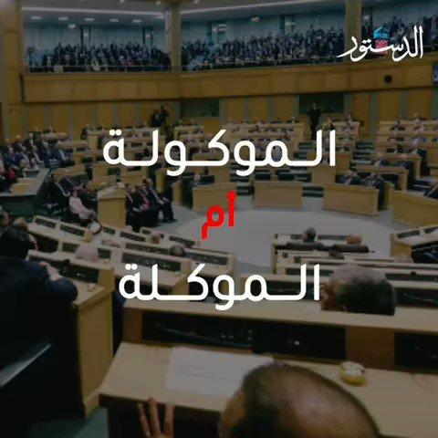 كلمة تربك نواب البرلمان الأردني التاسع عشر اثناء تأدية القسم الدستوري #الاردن #الدستور #خطاب_العرش #SFTT2020 #الاردن #جريدة_الدستور  #كورونا #Jordan   #COVID19 #فيروس_كورونا