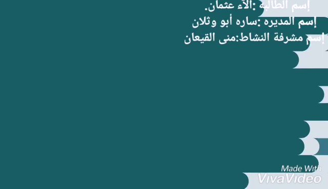 #يوم_المعلم_العالمي الطالبة الجميلة / الاء عثمان 👏💕🌸