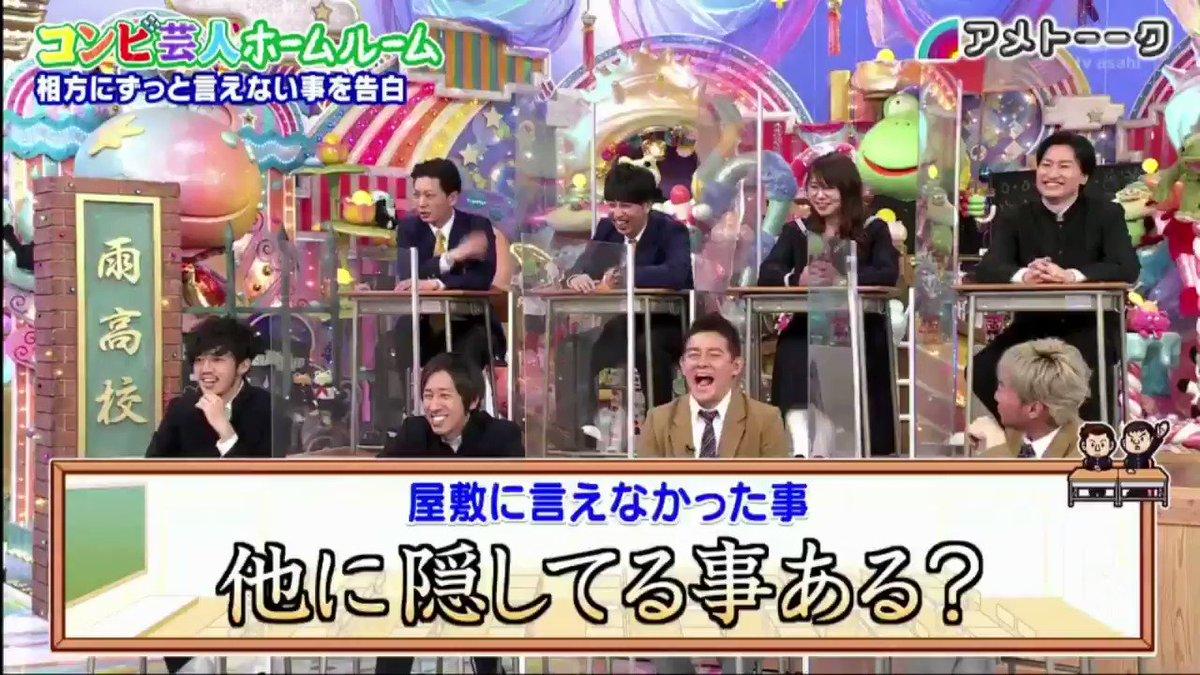 9tsu アメトーーク 動画