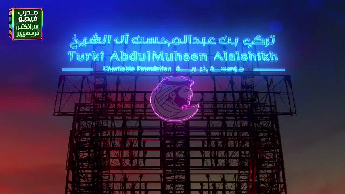 إهداء إلى سعادة المستشار تركي آل الشيخ @Turki_alalshikh  وإلى مؤسسة تركي آل الشيخ الخيرية @TAlalshikhFDN   أتمنى أن ينال الإعجاب♥️ والريتويت🔃 #مبادرة_أفكار_الترفيه