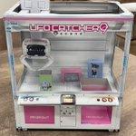 豪華すぎる!【幼稚園】史上初となる電動アームが12月26日ごろ発売・¥1280