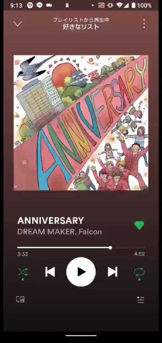 Image for the Tweet beginning: 本日配信スタートした DREAM MAKER 「Anniversary」  ライブでは聴いた事あったけど ダウンロードして やっと毎日聴けるでよ♪ 心が暖まる歌詞や曲調にも注目ばい #ドリームメーカー #ドリメ #Anniversary #タイヤショップ早野 #FALCON  @dreammaker_dm @dm_ryo  @dm_ryota